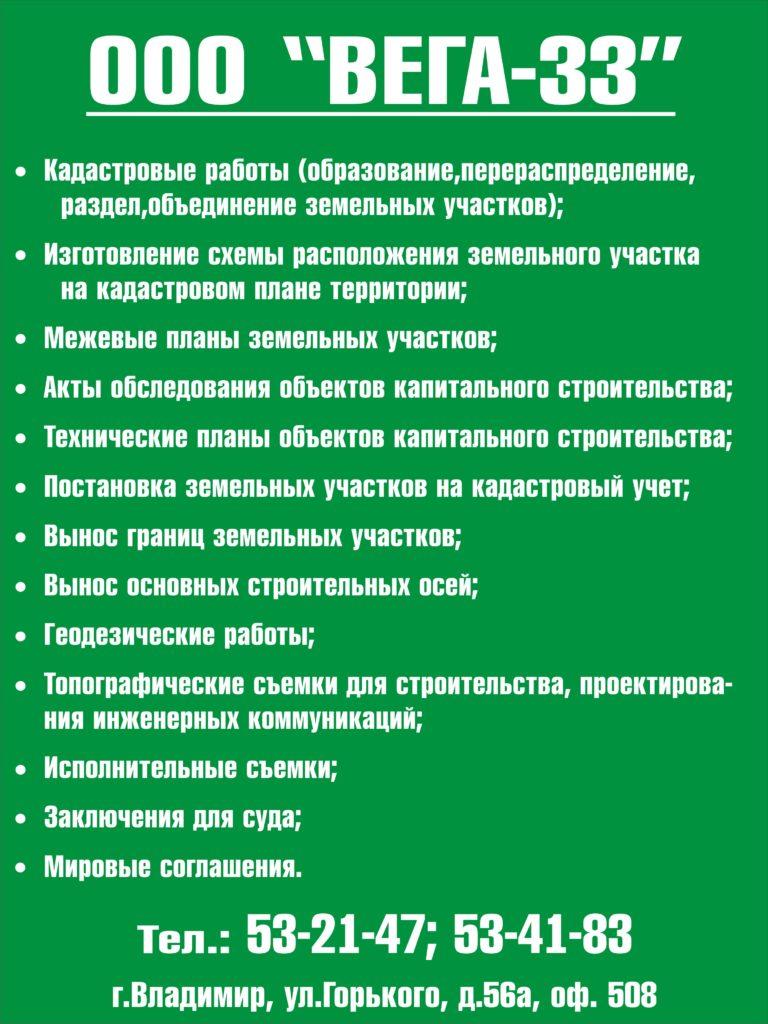 Услуги по межеванию, услуги кадастрового инженера, услуги геодезиста во Владимире