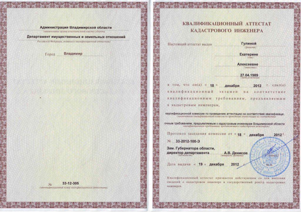 Заключение кадастрового инженера в новой Москве