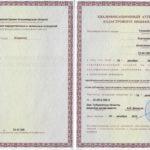Квалификационные аттестаты, допуск СРО, свидетельства
