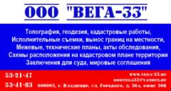 Межевание участков, геодезические работы во Владимире и Владимирской области